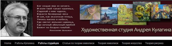 Студия живописи Андрея Кулагина в Киеве