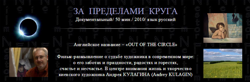 Андрей Кулагин - фильм о художнике